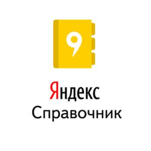 Как привлечь больше клиентов: полезные советы по Яндекс Справочнику